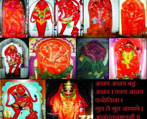 Shree Samarth Sthapit Akra Maruti Tour